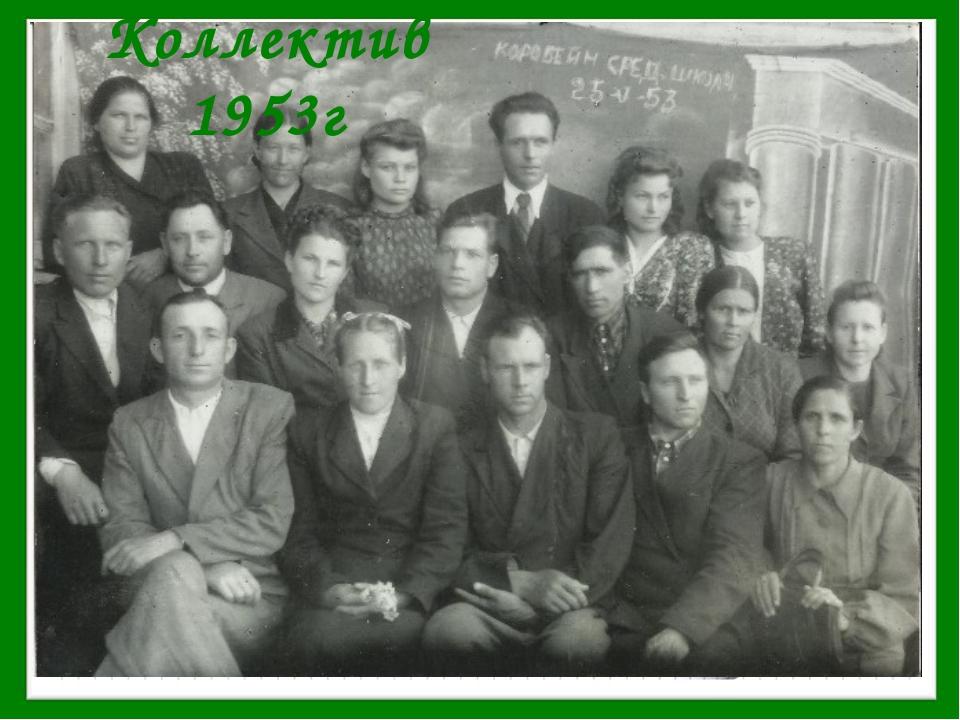 Коллектив 1953г
