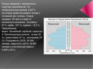 Полных сведений о численности и структуре населения нет. По неофициальным дан