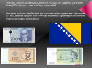Экономика Боснии и Герцеговинызанимает одно из последних мест в Европе по в