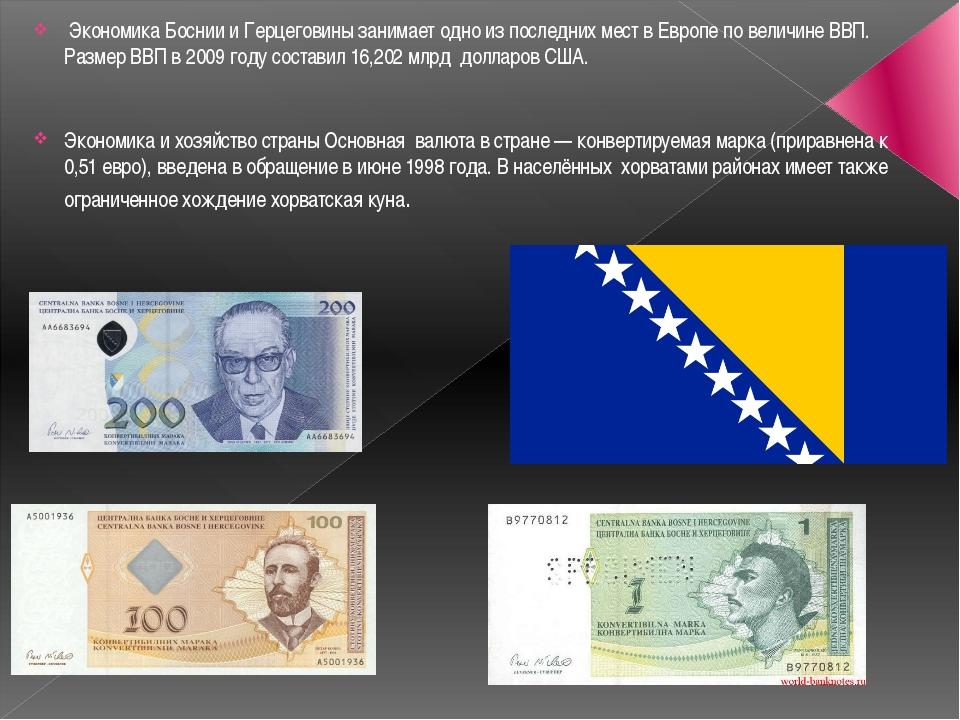 Экономика Боснии и Герцеговинызанимает одно из последних мест в Европе по в...