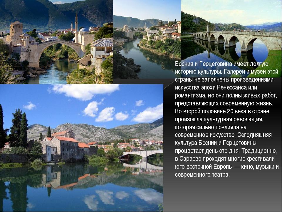 Босния и Герцеговина имеет долгую историю культуры. Галереи и музеи этой стра...