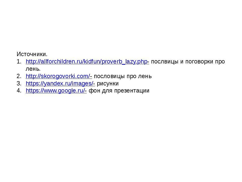 Источники. http://allforchildren.ru/kidfun/proverb_lazy.php- послвицы и погов...