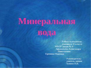Минеральная вода Работу выполнили: учащиеся 11 класса МБОУ лицея № 4 Афанасье