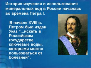 История изучения и использования минеральных вод в России началась во времена