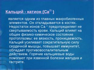 Кальций - катион (Са2+ ) является одним из главных макробиогенных элементов.