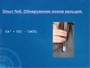 Опыт №6. Обнаружение ионов кальция. Са 2+ + СО32- → CaCO3↓
