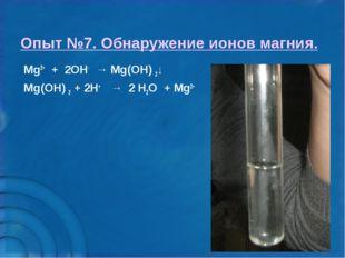 Опыт №7. Обнаружение ионов магния. Мg2+ + 2ОН- → Мg(ОН) 2↓ Мg(ОН) 2 + 2Н+ → 2