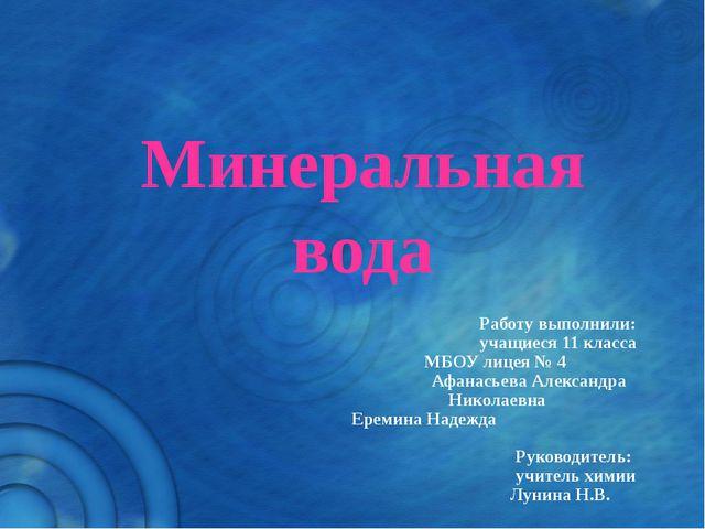 Минеральная вода Работу выполнили: учащиеся 11 класса МБОУ лицея № 4 Афанасье...