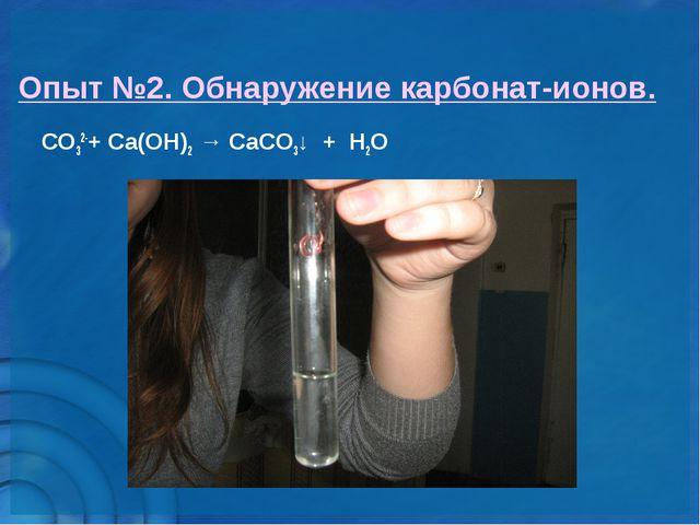 Опыт №2. Обнаружение карбонат-ионов. СО32-+ Ca(OH)2 → CaCO3↓ + H2O