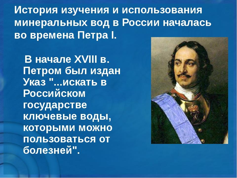 История изучения и использования минеральных вод в России началась во времена...