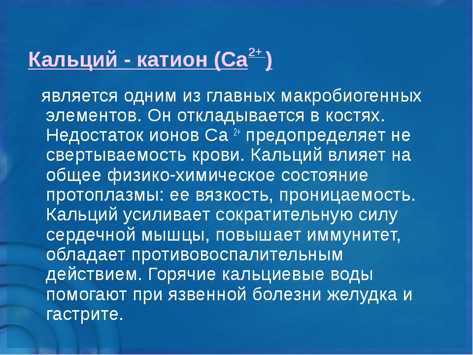 Кальций - катион (Са2+ ) является одним из главных макробиогенных элементов....