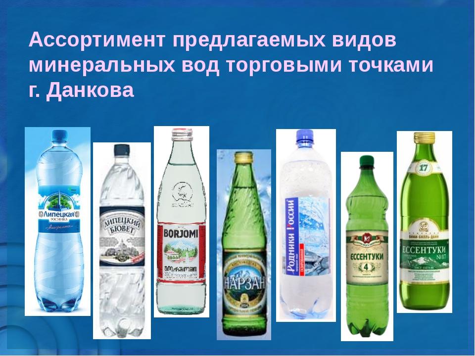 Ассортимент предлагаемых видов минеральных вод торговыми точками г. Данкова
