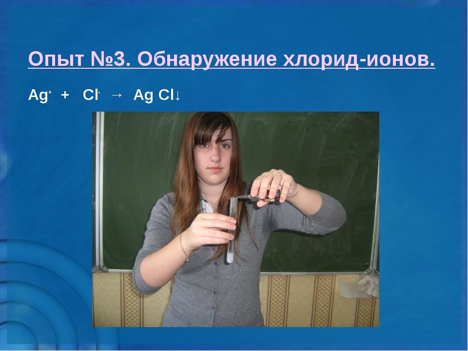 Опыт №3. Обнаружение хлорид-ионов. Ag+ + Cl- → Ag Cl↓