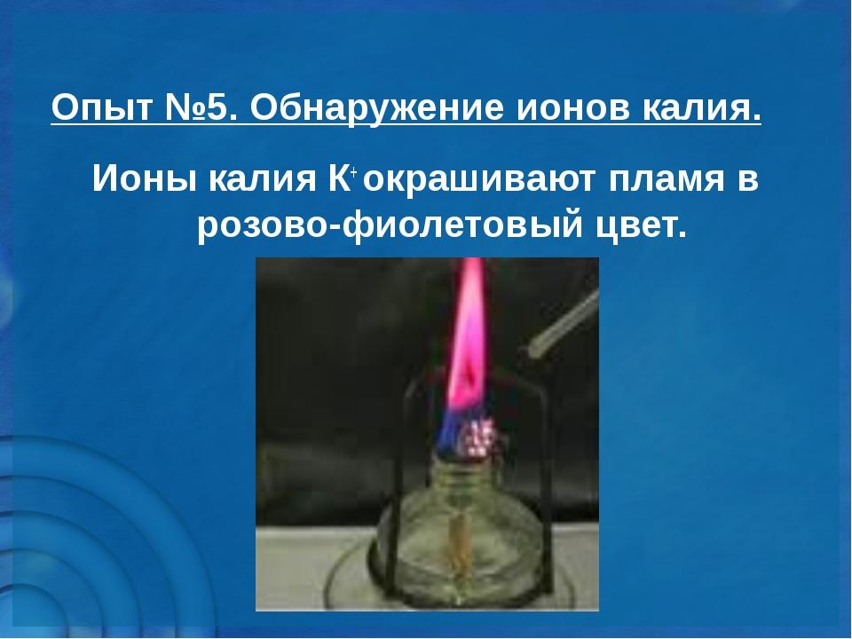 Опыт №5. Обнаружение ионов калия. Ионы калия К+ окрашивают пламя в розово-фио...