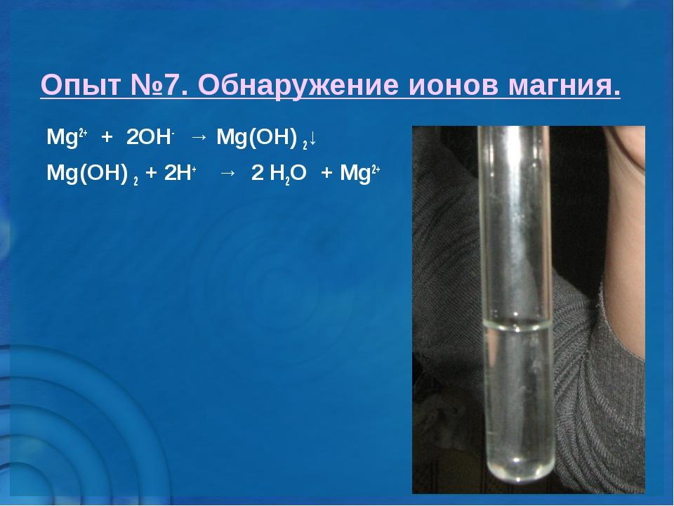 Опыт №7. Обнаружение ионов магния. Мg2+ + 2ОН- → Мg(ОН) 2↓ Мg(ОН) 2 + 2Н+ → 2...