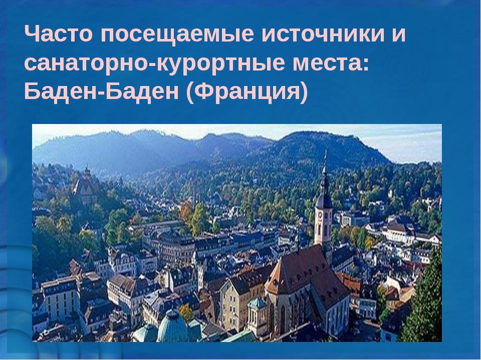 Часто посещаемые источники и санаторно-курортные места: Баден-Баден (Франция)