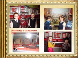 Знакомство с экспонатами музея