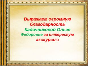 Выражаем огромную благодарность Кадочниковой Ольге Федоровне за интересную эк