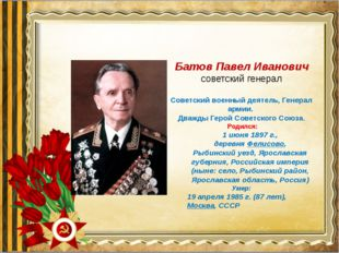 Батов Павел Иванович советский генерал Советский военный деятель, Генерал арм