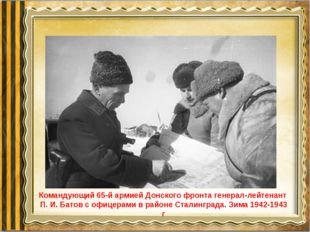 Командующий 65-й армией Донского фронта генерал-лейтенант П. И. Батов с офице