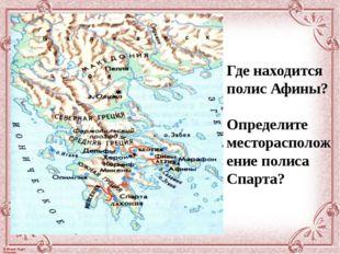 Где находится полис Афины? Определите месторасположение полиса Спарта? © Фоки