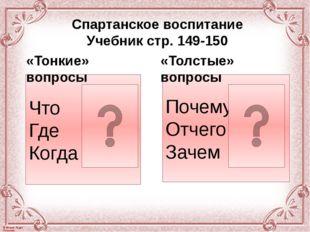 Что Где Когда Почему Отчего Зачем «Тонкие» вопросы «Толстые» вопросы Спартанс