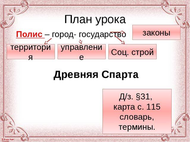 План урока Д/з. §31, карта с. 115 словарь, термины. Полис – город- государств...