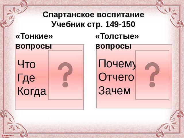Что Где Когда Почему Отчего Зачем «Тонкие» вопросы «Толстые» вопросы Спартанс...