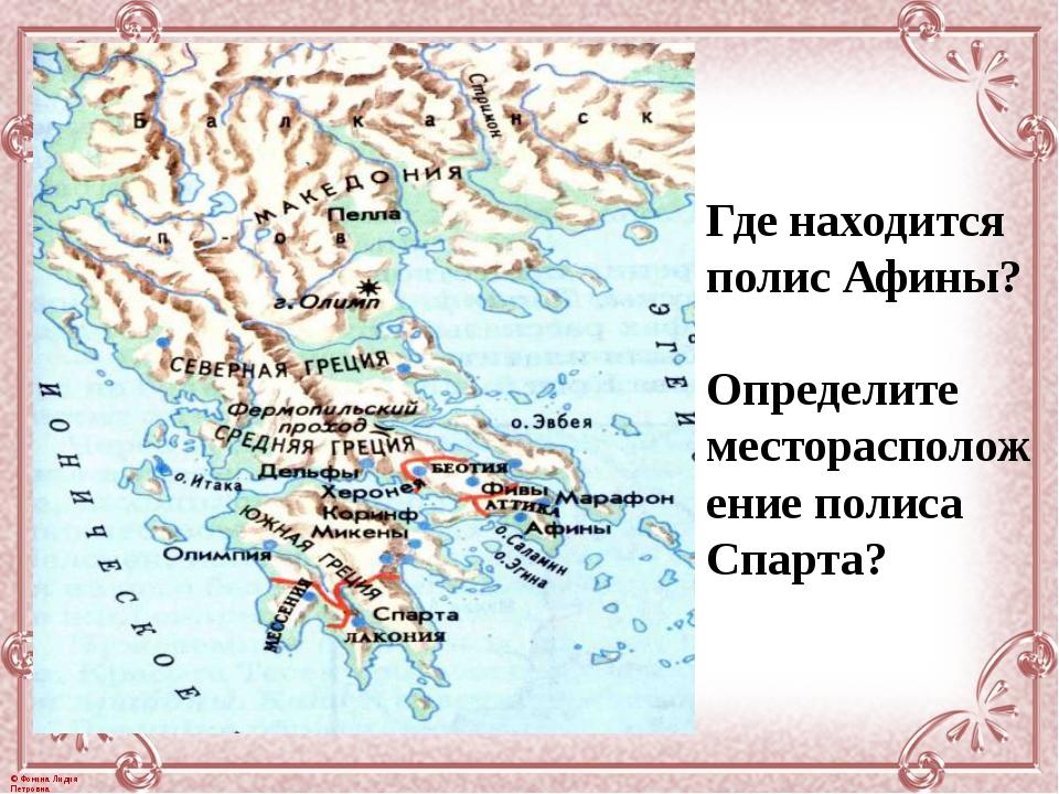 Где находится полис Афины? Определите месторасположение полиса Спарта? © Фоки...