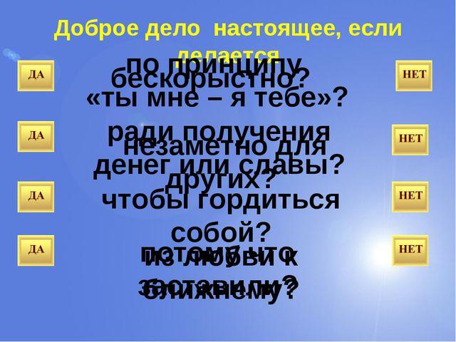 Доброе дело настоящее, если делается по принципу «ты мне – я тебе»? ради полу...