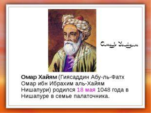 Омар Хайям (Гиясаддин Абу-ль-Фатх Омар ибн Ибрахим аль-Хайям Нишапури) родил