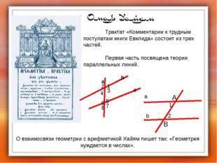 Трактат «Комментарии к трудным постулатам книги Евклида» состоит из трех час