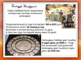 Омар Хайямом была предложена интересная система солнечного календаря. Продолж