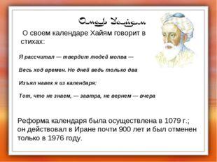 Реформа календаря была осуществлена в 1079 г.; он действовал в Иране почти 90