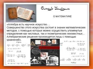 «Алгебра есть научное искусство. .. Совершенство этого искусства состоит в зн
