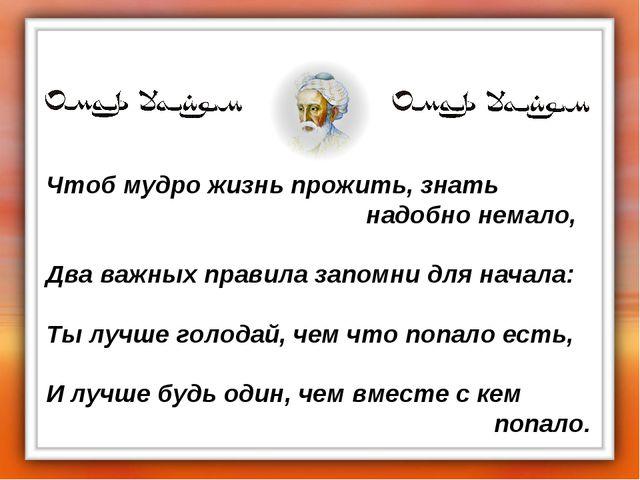 Чтоб мудро жизнь прожить, знать надобно немало, Два важных правила запо...
