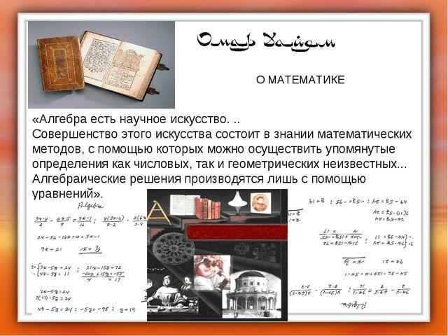 «Алгебра есть научное искусство. .. Совершенство этого искусства состоит в зн...