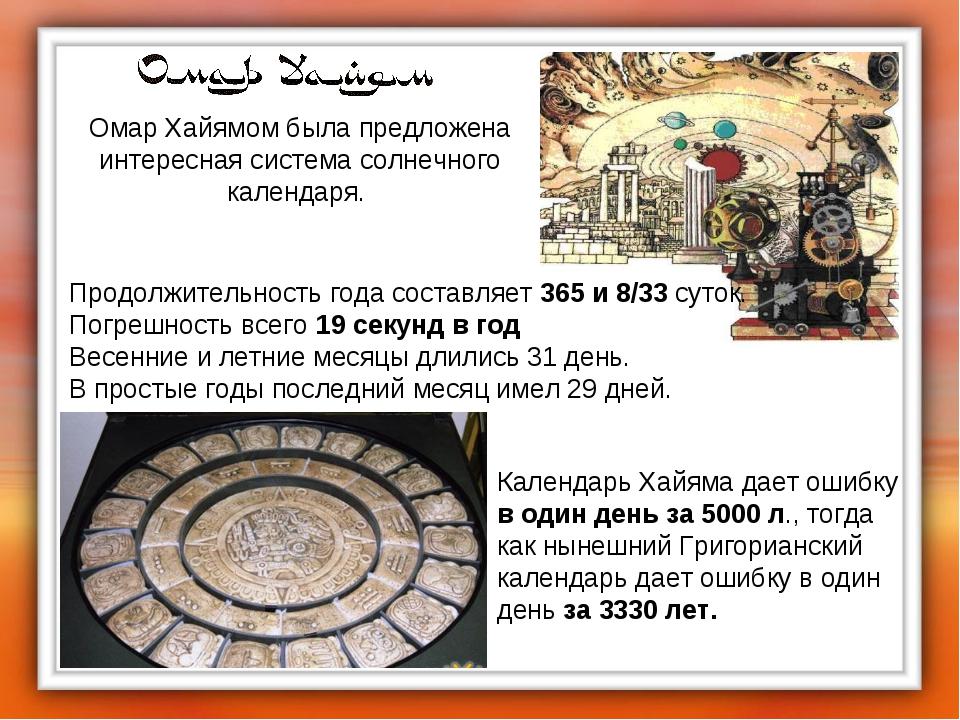 Омар Хайямом была предложена интересная система солнечного календаря. Продолж...