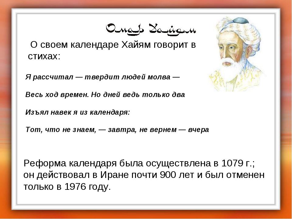 Реформа календаря была осуществлена в 1079 г.; он действовал в Иране почти 90...