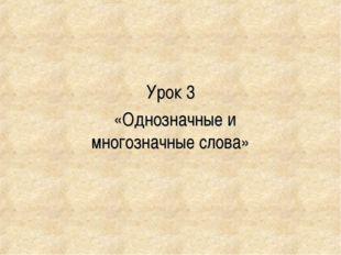 Урок 3 «Однозначные и многозначные слова»