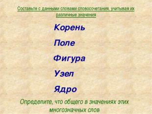 Составьте с данными словами словосочетания, учитывая их различные значения Ко