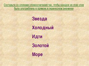 Составьте со словами словосочетания так, чтобы каждое из этих слов было употр