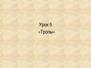 Урок 5 «Тропы»