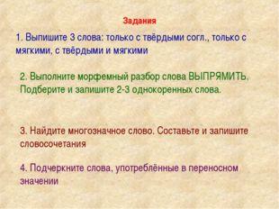 Задания 1. Выпишите 3 слова: только с твёрдыми согл., только с мягкими, с твё