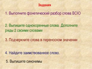 Задания 1. Выполните фонетический разбор слова ВСЮ 2. Выпишите однокоренные с