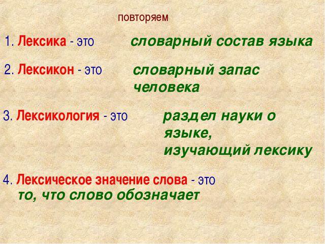 повторяем 1. Лексика - это словарный состав языка 2. Лексикон - это словарный...