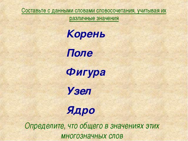 Составьте с данными словами словосочетания, учитывая их различные значения Ко...