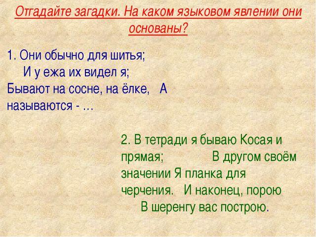 Отгадайте загадки. На каком языковом явлении они основаны? 1. Они обычно для...