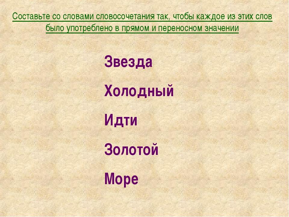 Составьте со словами словосочетания так, чтобы каждое из этих слов было употр...