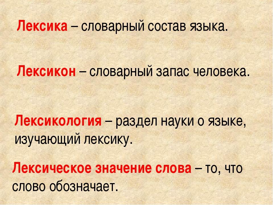 Лексика – словарный состав языка. Лексикон – словарный запас человека. Лексик...